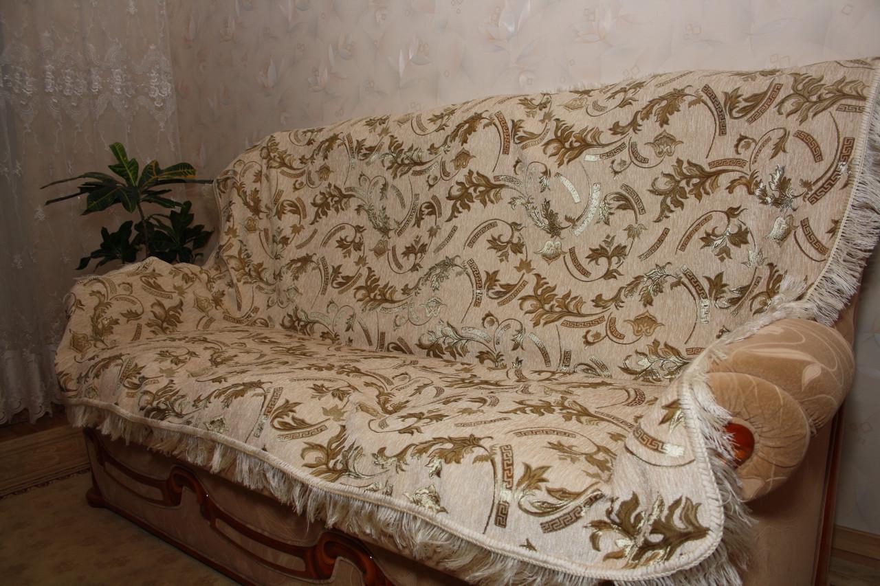 Гобеленовое покрывало молочное Версаче на большой диван и два кресла