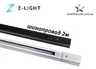 Трековый шинопровод 2м черный/белый Z-LIGHT 4004-2