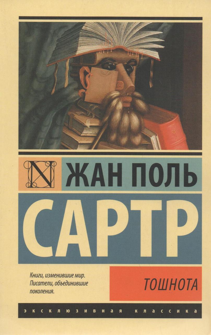 Нудота (ЕК). Жан Поль Сартр