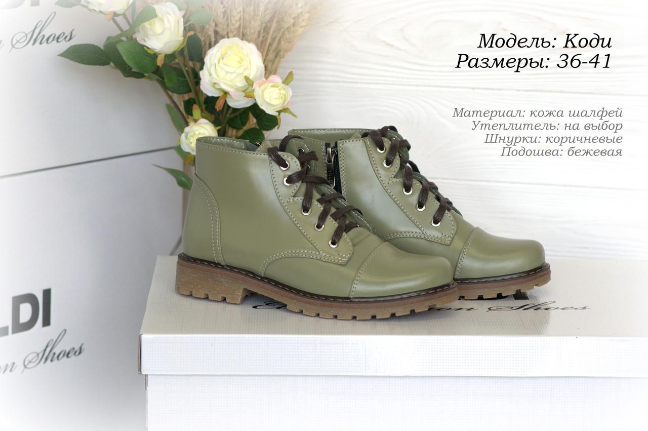 Ботинки со шнуровкой на зимней подошве. Украина.