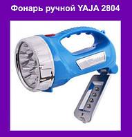 Фонарь ручной YAJA 2804!Опт
