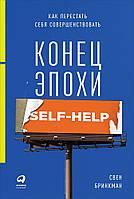 Конец эпохи self-help. Как перестать себя совершенствовать Свен Бринкман