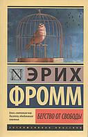 Бегство от свободы (ЭК). Эрих Фромм