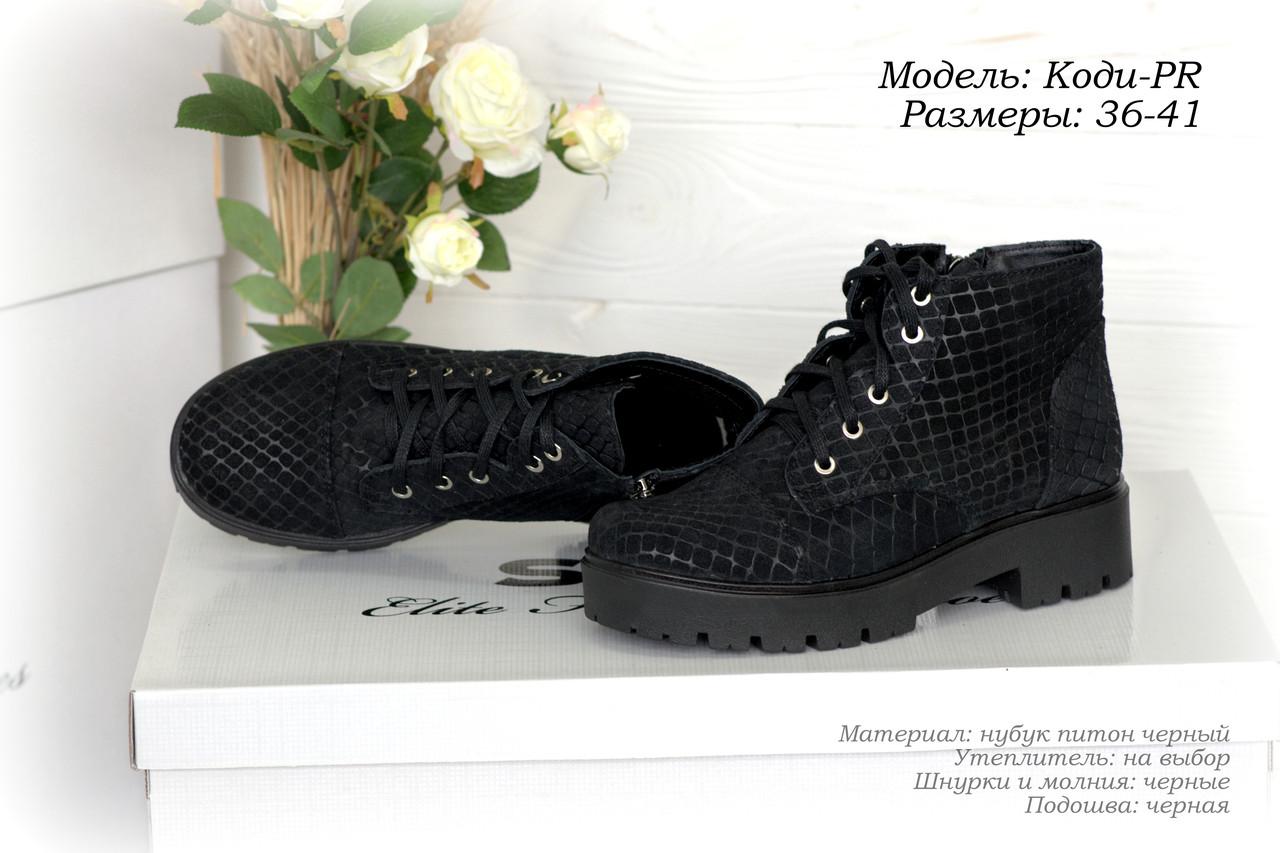 Зимняя женская обувь от производителя.
