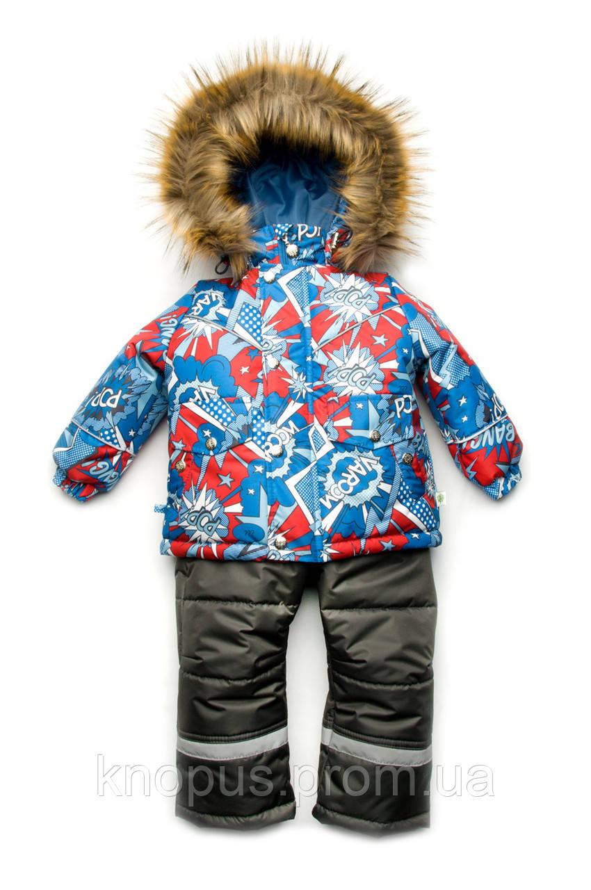 Зимний детский  костюм-комбинезон из мембранной ткани , Модный карапуз