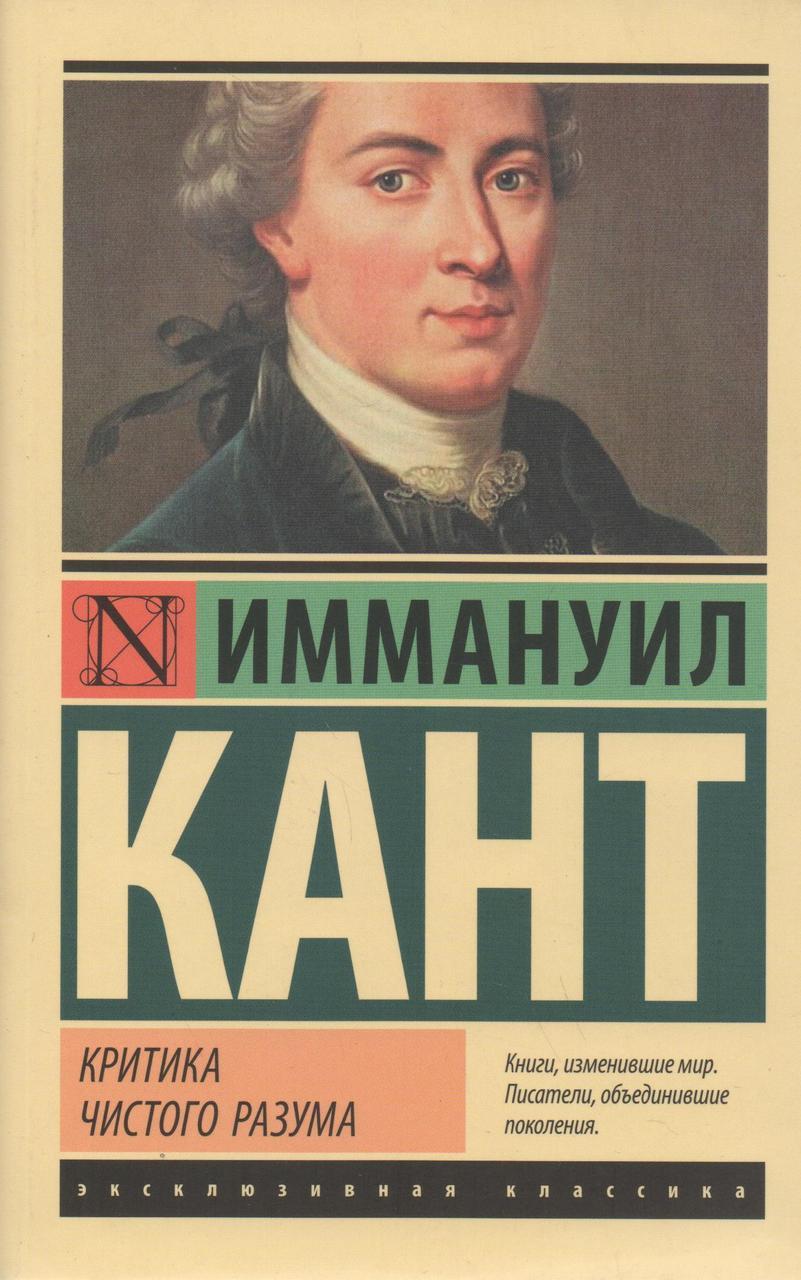 Критика чистого разума (ЭК). Иммануил Кант