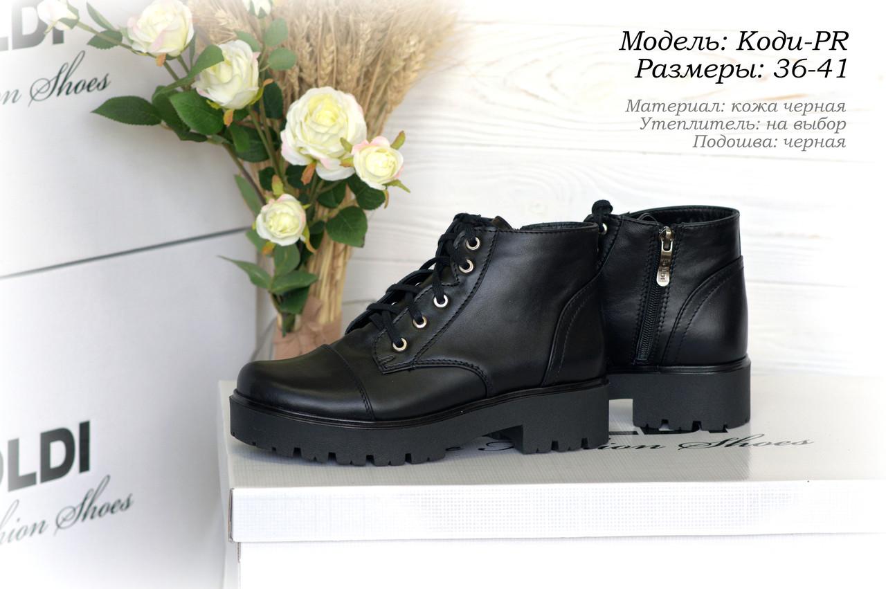 Ботинки зимние со шнуровкой