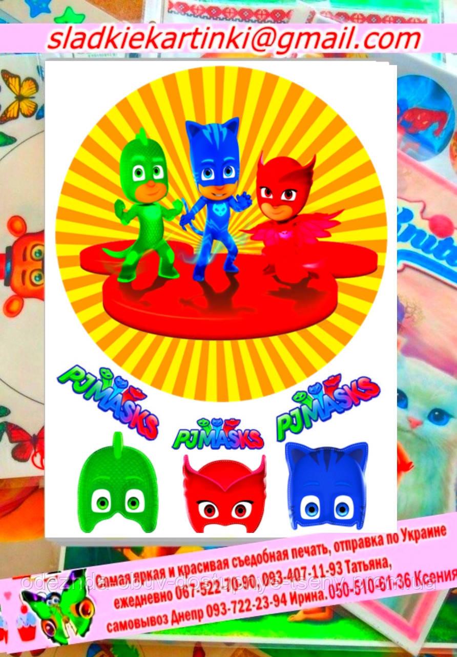 Герои в масках - вафельные и сахарные картинки