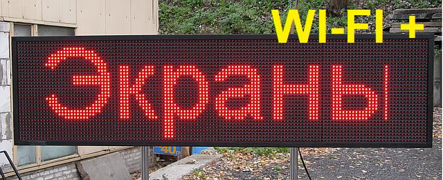Электронное табло бегущая строка 2.08x41 см. - ООО ФРОГ в Одессе