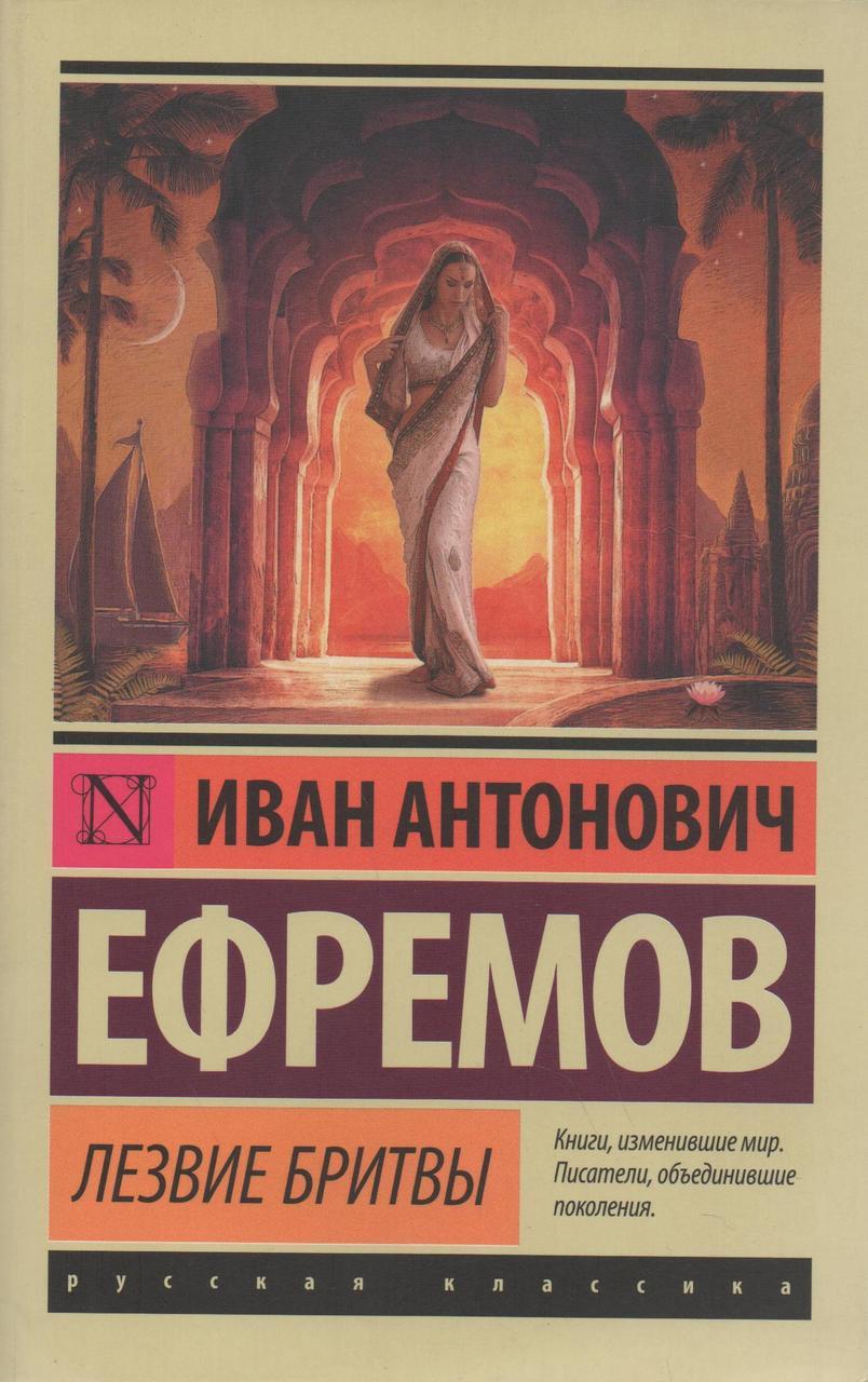 Лезвие бритвы (ЭК). Иван Ефремов