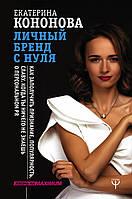 Личный бренд с нуля. Как заполучить признание, популярность, славу Екатерина Кононова