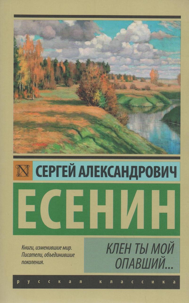 Клен ти мій опалий (ЕК)... Сергій Єсенін