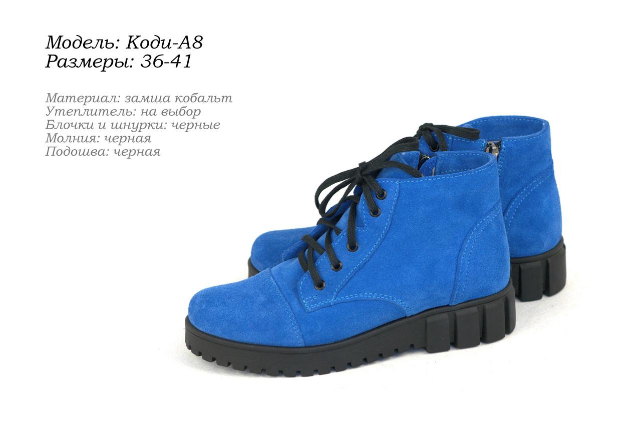 Зимние ботинки на толстой подошве. ОПТ.