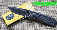 Нож складной Buck x53 Carbon Полуавтомат+подарок!