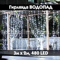 Гирлянда Водопад 3х2 м. 480 LED Световой занавес Дождь Штора светодиодная лед лэд