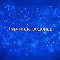 Гирлянда Водопад 1,2х2,5 м. 360 LED. Штора Световой занавес Дождь лед