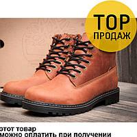 Мужские зимние ботинки Timberland, кожаные, на меху / ботинки мужские Тимберленд, модные, удобные