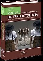 Підручник з перекладознавства. MANUAL DE TRADUCTOLOGIA [ісп.].  Верба Г. Г. Гетьман З. О.