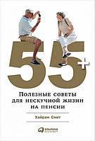 55+: Полезные советы для нескучной жизни на пенсии Хайрам Смит