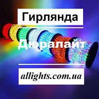 Гирлянда дюралайт светодиодный светящийся шланг трубка LED гирлянда лед