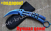 Нож бабочка балисонг Керамбит Gradient Blue CS GO с чехлом+подарок!
