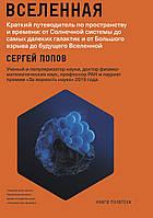 Вселенная. Краткий путеводитель по пространству и времени Сергей Попов