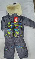 Зимний комбинезон для мальчика на овчине 98 размер