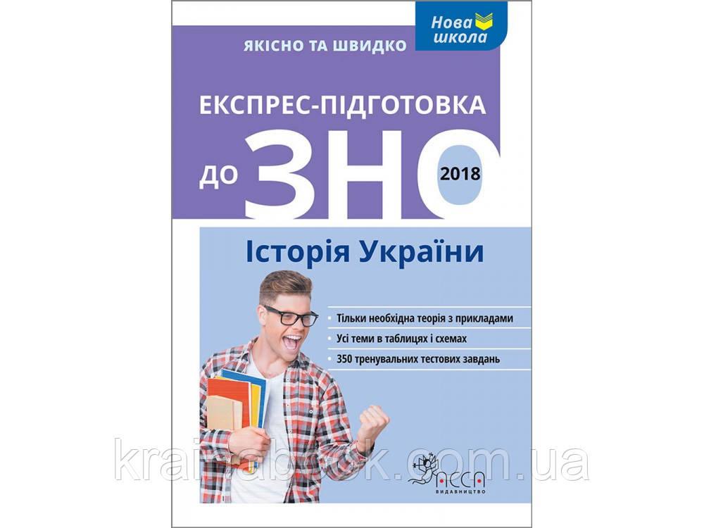 Історія України. Експрес-підготовка до ЗНО 2018. Дедурін Г.