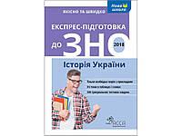 Історія України. Експрес-підготовка до ЗНО 2018.