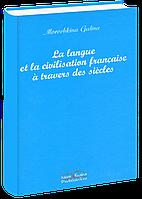 Історія французької мови. [фр.].  Морошкіна Г. Ф.