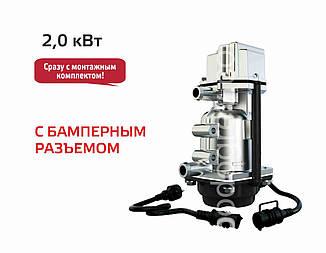 Подогреватель двигателя Северс+ 2квт с бамперным разьемом для среднетоннажных и грузовых авто