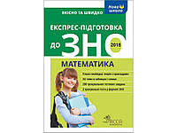 Математика. Експрес-підготовка до ЗНО 2018.
