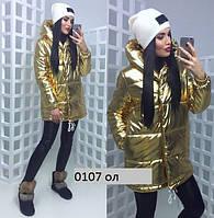 Женская куртка зимняя серебро,золото 0107 (47)