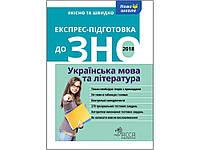 Українська мова та література. Експрес-підготовка до ЗНО 2018.