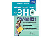 Українська мова та література. Експрес-підготовка до ЗНО.