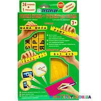 Умные кубики + тренажер для письма (Украинский) Тестплей Т-0251