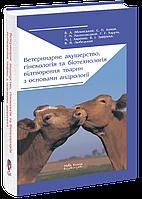 Ветеринарне акушерство, гінекологія та біотехнологія відтворення тварин з основами андрології.  Яблонський В.