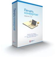 Печать конвертов! 3.0 (Русские информационные технологии)