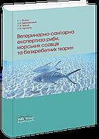 Ветеринарно-санітарна експертиза риби, морських ссавців та безхребетних тварин  Фотіна Т. І.