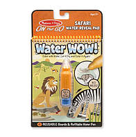 "Волшебная водная раскраска ""Сафари"" / Safari (раскраска + маркер-кисточка) ТМ Melissa & Doug MD19441"