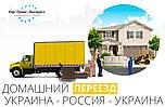 Организация Переездов из Украины в Россию и из России в Украину.