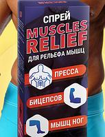 Muscles Relief - спрей для рельефа мышц (Мускулс Релиф), 30 мл