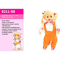Кукла функциональная Алекс 8211-B8 (1470667) батар,   6 звуков,   пьет,  в коробке  22*10*43  см..