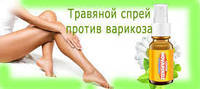 Спрей от варикоза Novarikoz