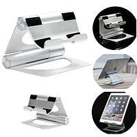 Алюминиевая регулируемая многоугольная подставка для складного держателя для планшета сотового телефона
