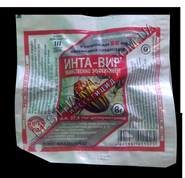 Инсектицид «Инта-Вир» 8 г
