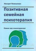 Носсрат Пезешкиан Позитивная семейная психотерепия (мяг)