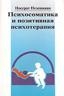 Носсрат Пезешкиан Психосоматика и позитивная психотерапия (мяг)