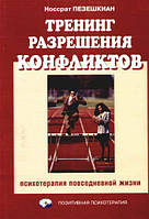 Носсрат Пезешкиан Тренинг разрешения конфликтов (мяг)