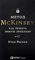 Метод McKinsey. Как решить любую проблему Итан Расиел